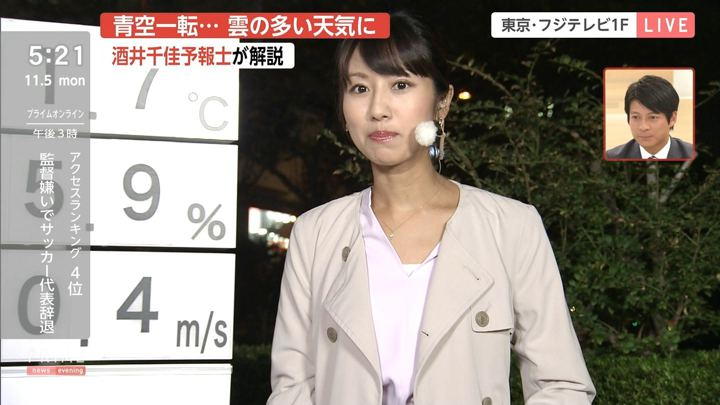2018年11月05日酒井千佳の画像06枚目