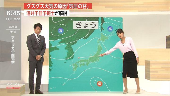 2018年11月05日酒井千佳の画像10枚目