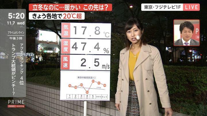 2018年11月07日酒井千佳の画像03枚目