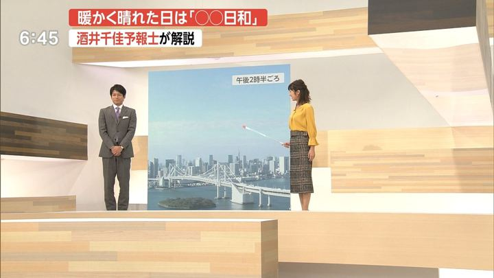 2018年11月07日酒井千佳の画像07枚目