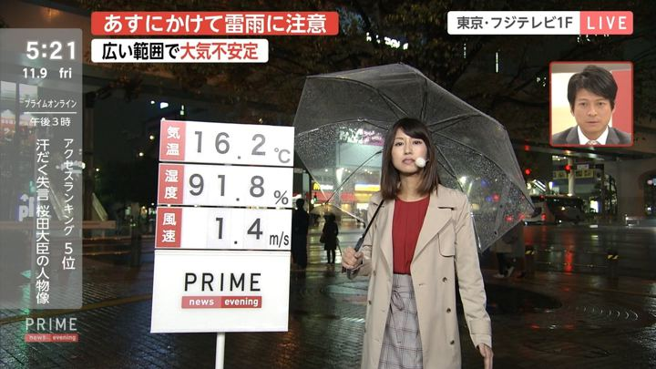 2018年11月09日酒井千佳の画像02枚目