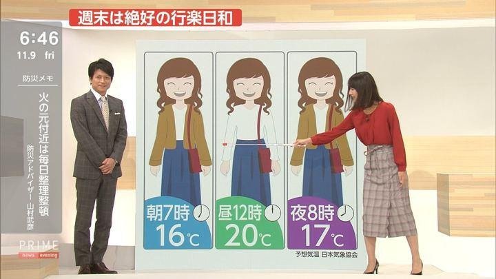 2018年11月09日酒井千佳の画像05枚目
