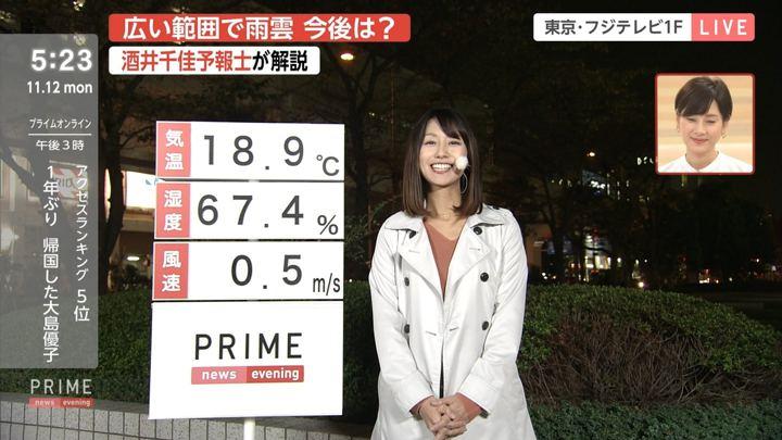 2018年11月12日酒井千佳の画像02枚目