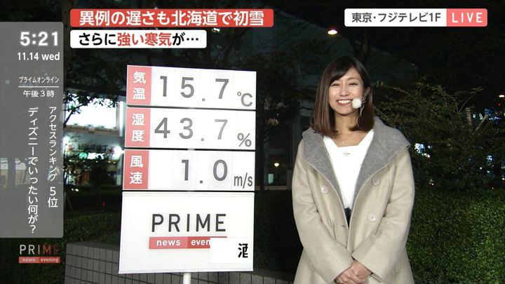 2018年11月14日酒井千佳の画像03枚目