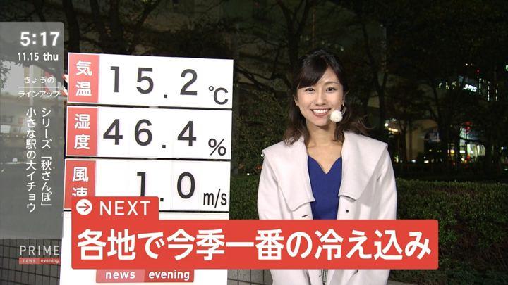 2018年11月15日酒井千佳の画像02枚目