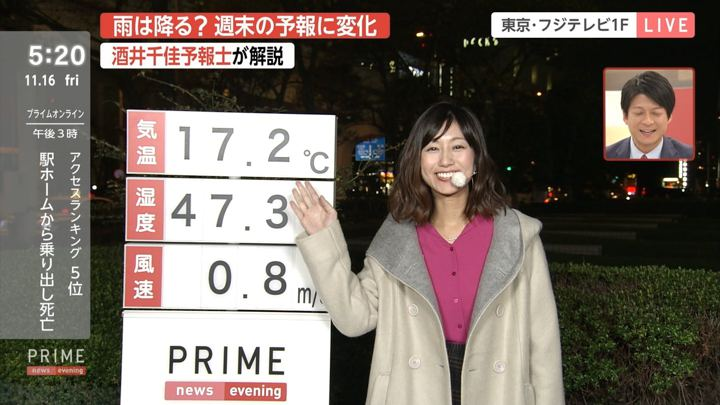 2018年11月16日酒井千佳の画像02枚目
