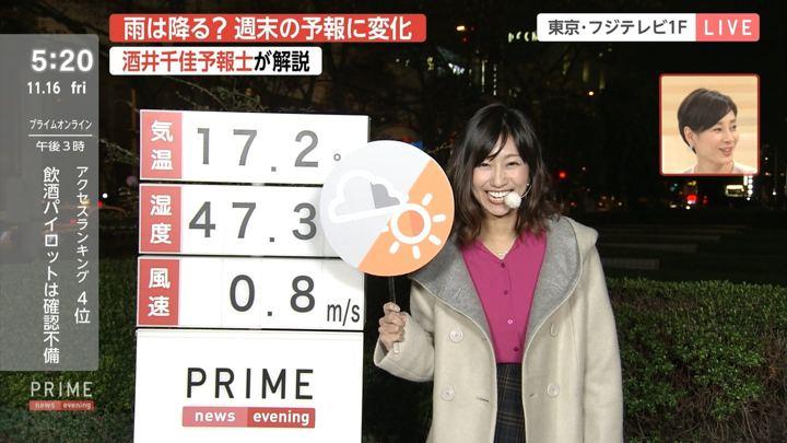 2018年11月16日酒井千佳の画像03枚目
