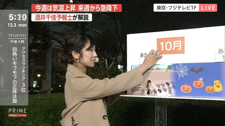 2018年12月03日酒井千佳の画像05枚目