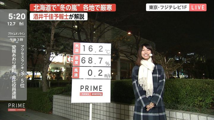 2018年12月07日酒井千佳の画像02枚目