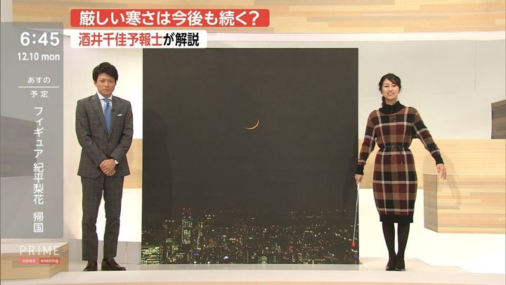 2018年12月10日酒井千佳の画像07枚目