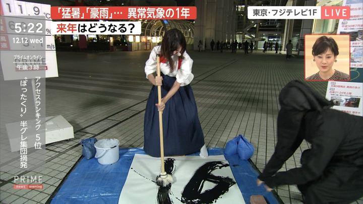 2018年12月12日酒井千佳の画像03枚目