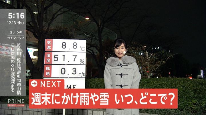 2018年12月13日酒井千佳の画像01枚目