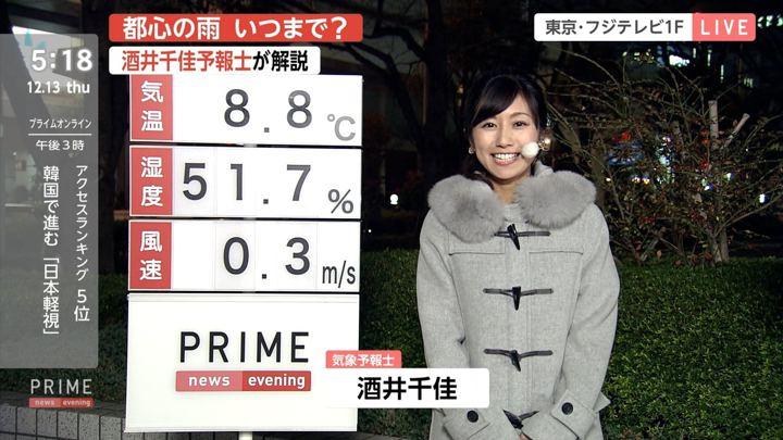 2018年12月13日酒井千佳の画像03枚目