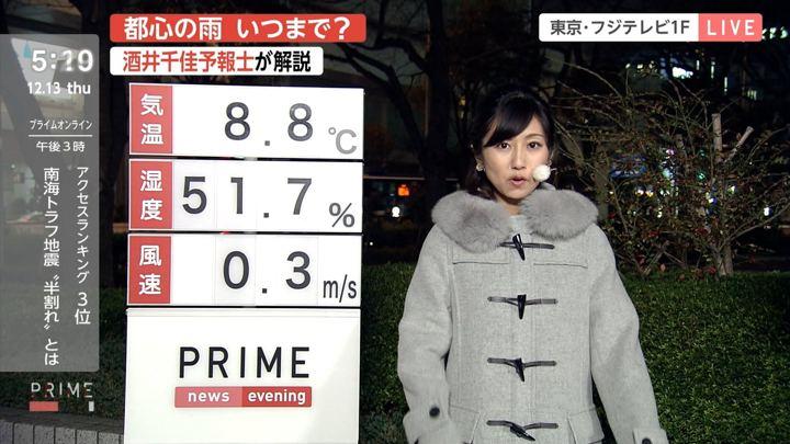 2018年12月13日酒井千佳の画像04枚目