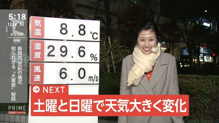 2018年12月14日酒井千佳の画像01枚目