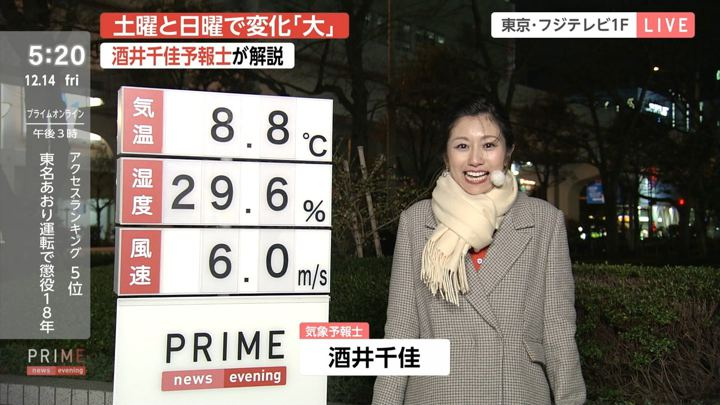 2018年12月14日酒井千佳の画像03枚目