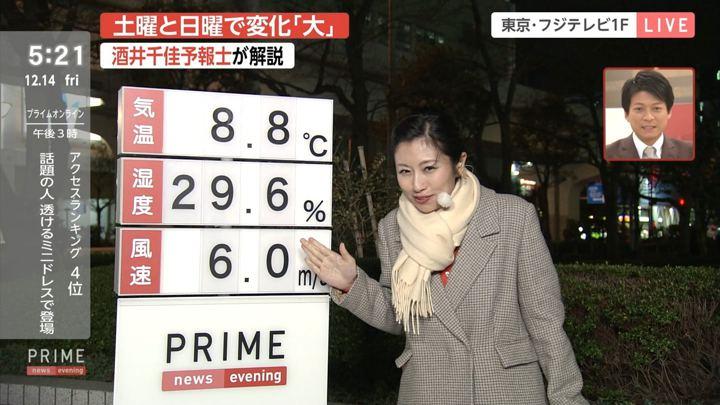 2018年12月14日酒井千佳の画像04枚目