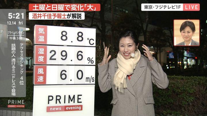 2018年12月14日酒井千佳の画像05枚目