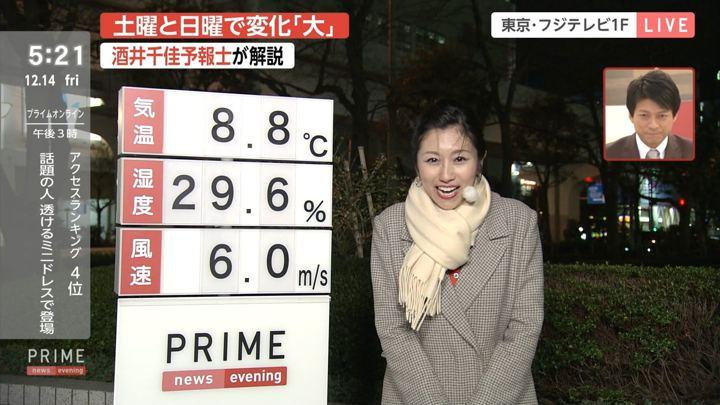 2018年12月14日酒井千佳の画像06枚目