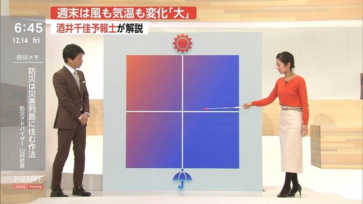 2018年12月14日酒井千佳の画像16枚目