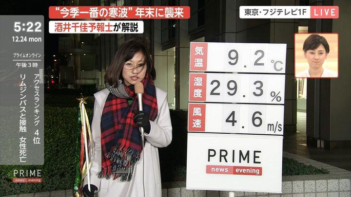 2018年12月24日酒井千佳の画像03枚目