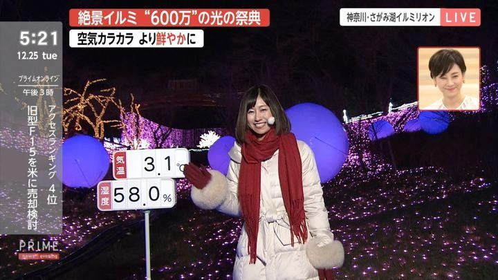 2018年12月25日酒井千佳の画像03枚目