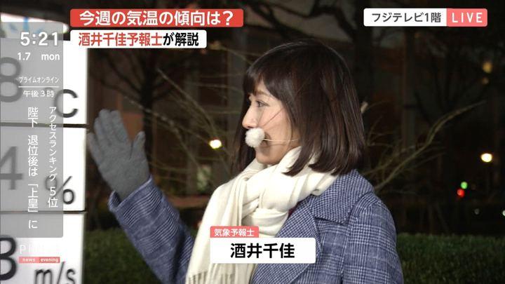2019年01月07日酒井千佳の画像02枚目