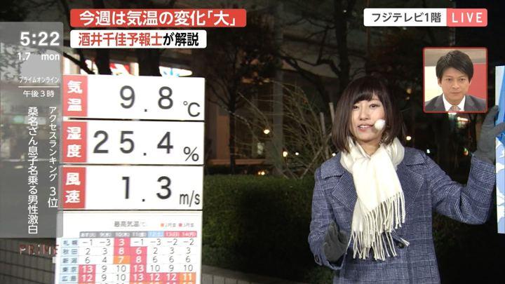 2019年01月07日酒井千佳の画像05枚目