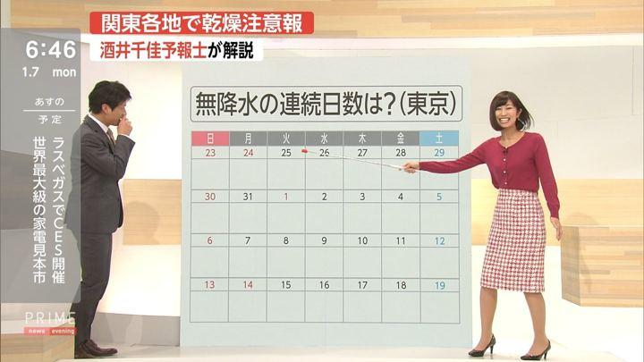 2019年01月07日酒井千佳の画像12枚目