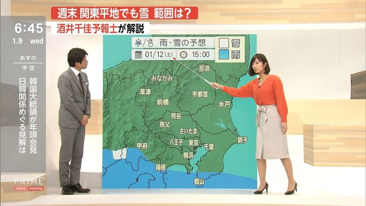 2019年01月09日酒井千佳の画像13枚目