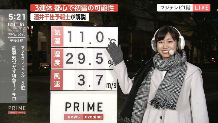 2019年01月11日酒井千佳の画像03枚目