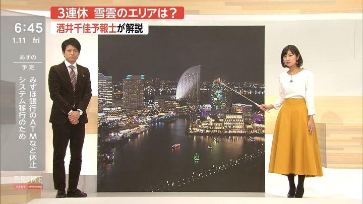 2019年01月11日酒井千佳の画像09枚目