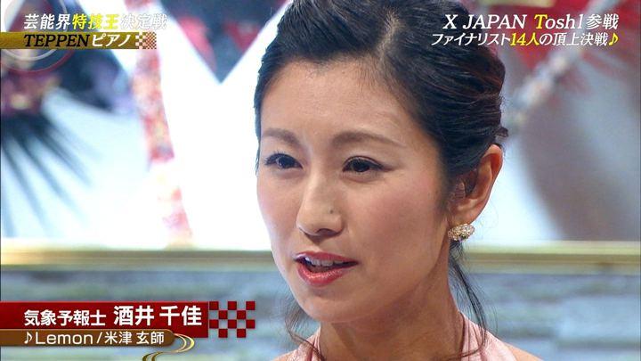 2019年01月11日酒井千佳の画像25枚目