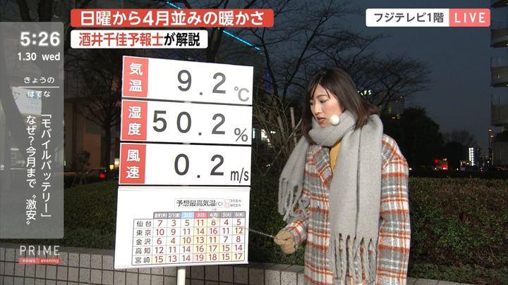 2019年01月30日酒井千佳の画像07枚目