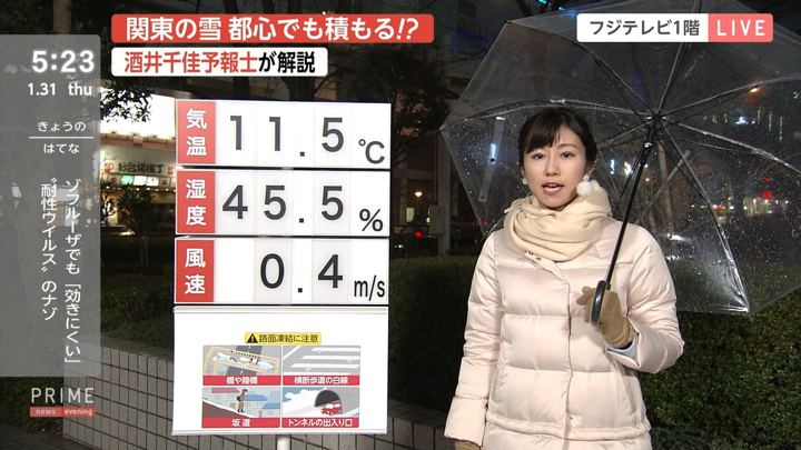 2019年01月31日酒井千佳の画像03枚目