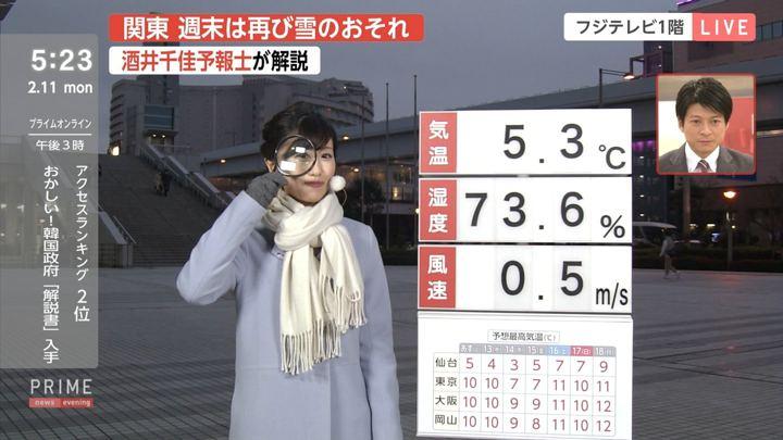 2019年02月11日酒井千佳の画像03枚目