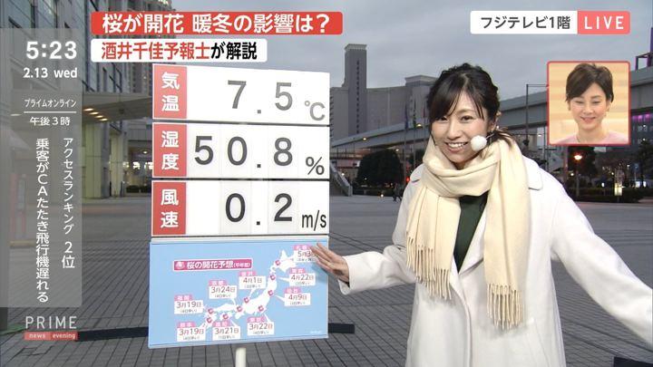 2019年02月13日酒井千佳の画像06枚目