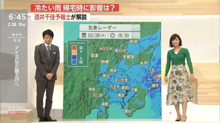 2019年02月28日酒井千佳の画像06枚目