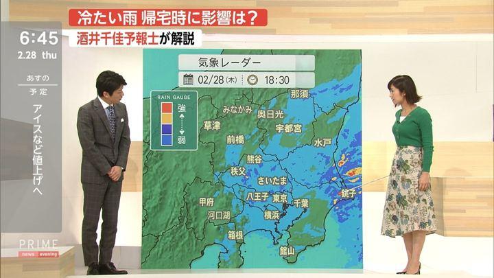 2019年02月28日酒井千佳の画像07枚目