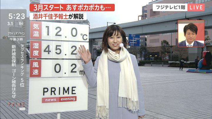 2019年03月01日酒井千佳の画像02枚目