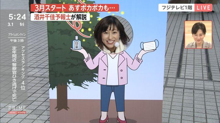 2019年03月01日酒井千佳の画像04枚目