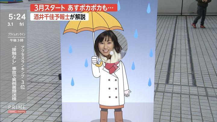 2019年03月01日酒井千佳の画像05枚目