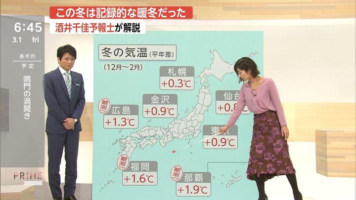 2019年03月01日酒井千佳の画像09枚目