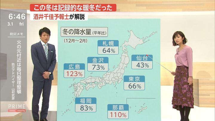2019年03月01日酒井千佳の画像10枚目