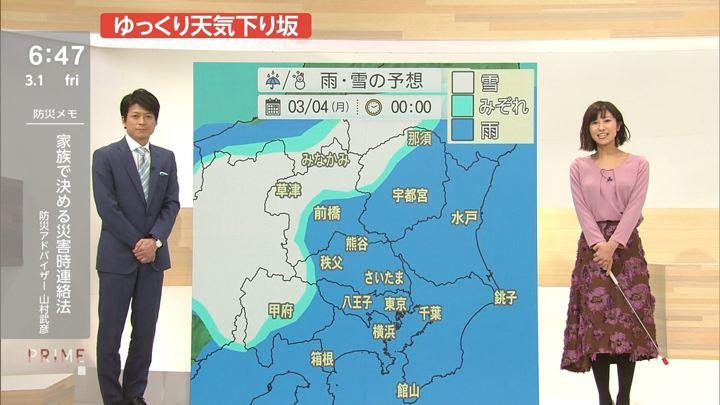 2019年03月01日酒井千佳の画像12枚目