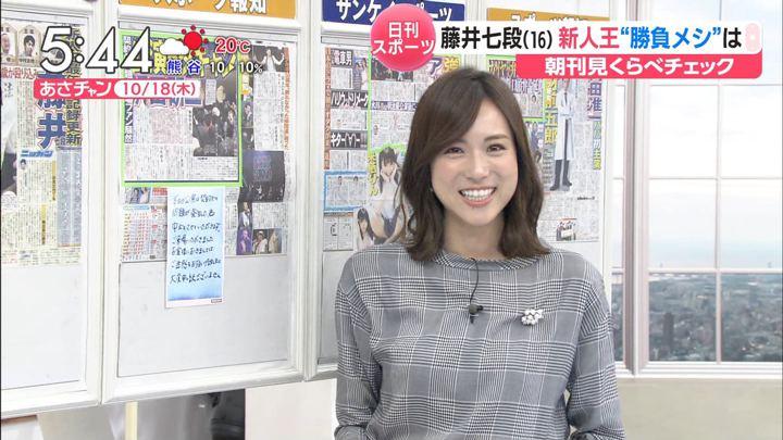 2018年10月18日笹川友里の画像03枚目
