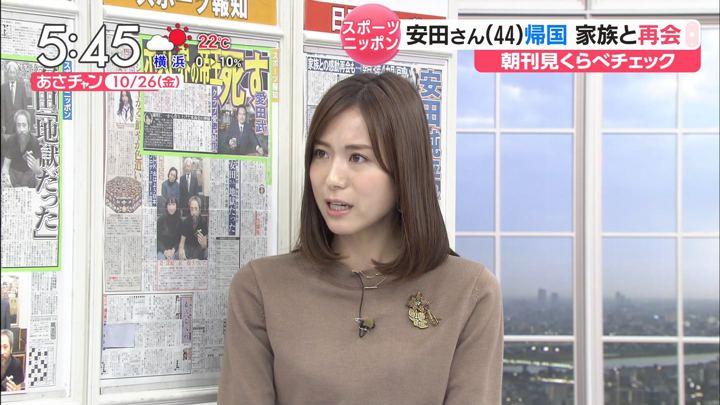 2018年10月26日笹川友里の画像04枚目