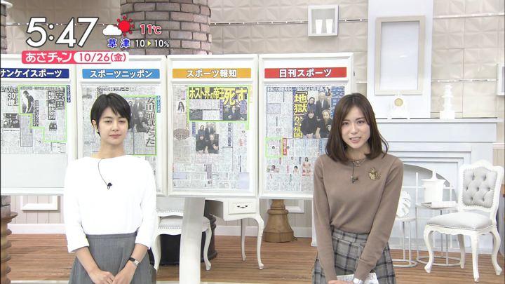 2018年10月26日笹川友里の画像05枚目