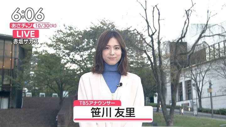 2018年10月30日笹川友里の画像05枚目