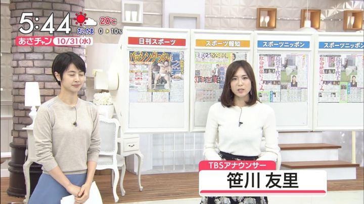 2018年10月31日笹川友里の画像02枚目